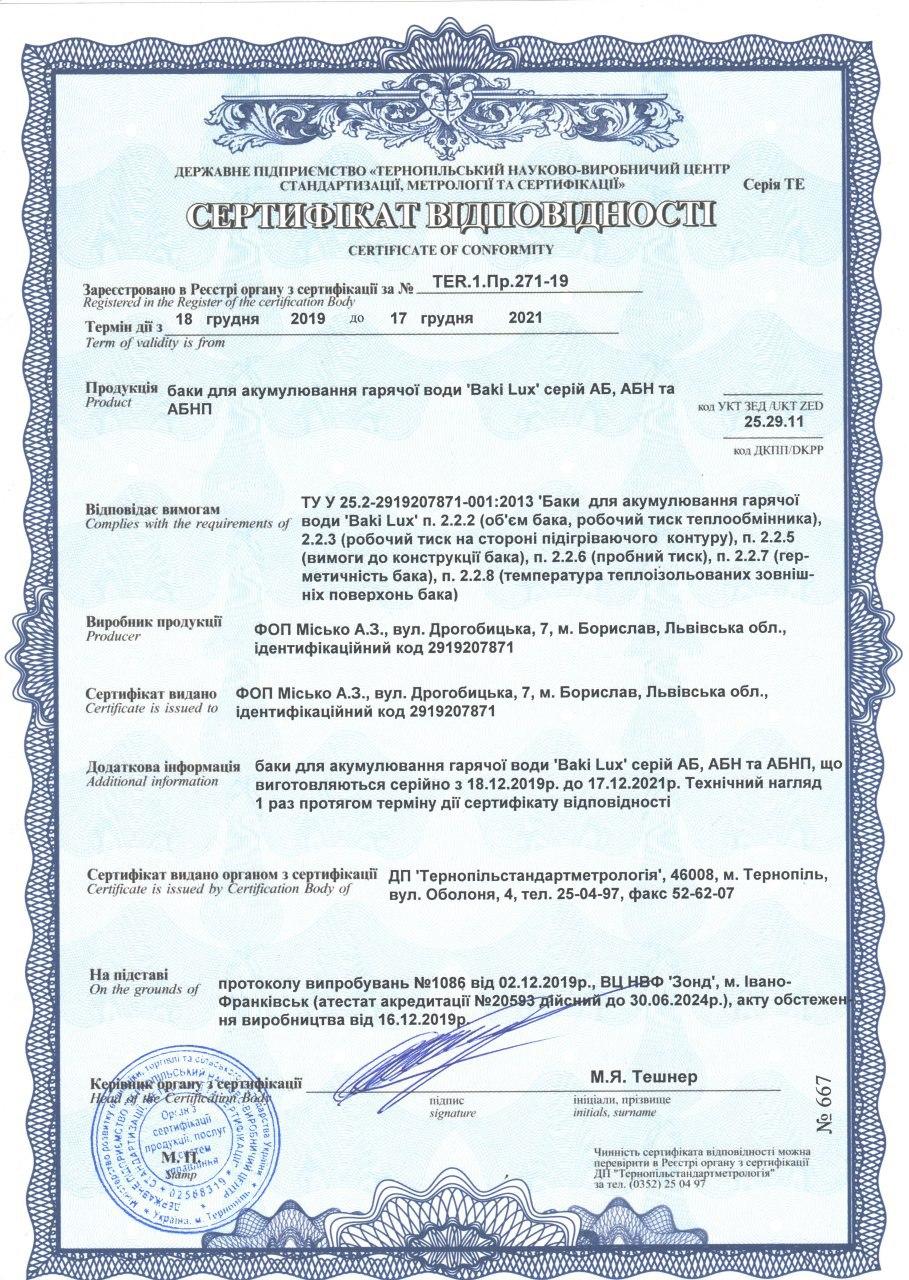 Сертификаты соответствия на баки аккумуляторы
